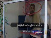"""عائلة البلوشي في """"البحرين"""" تصدر بياناً تعلن  تبرؤها من أحد  أبنائها بسبب قناة الجزيرة القطرية !"""