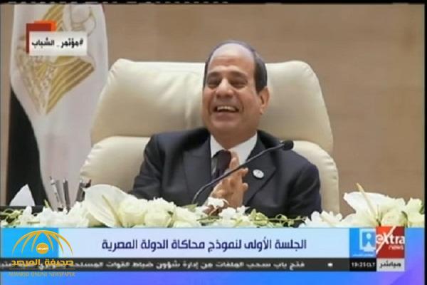 شاهد.. لحظة ضحك الرئيس المصري بعد عرض بعض  الصور الساخرة !