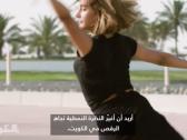 شاهد.. فتاة حسناء ترقص الباليه مع صديقها في شوارع الكويت من أجل  رفع اسم بلادها عالياً!