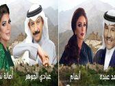 """الباحة تجمع """"أصالة"""" و """"أنغام"""" و """"محمد عبده"""" و """"عبادي الجوهر"""" في هذا الموعد"""