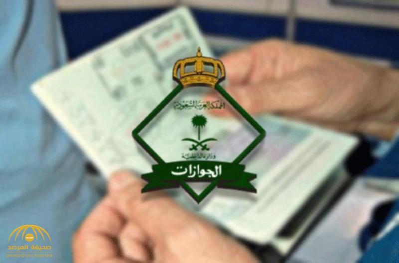 """الجوازات : إعفاء زوجة المواطن وزوج المواطنة من """"رسوم المرافقين"""" بشرط"""