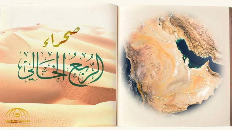 جيولوجي سعودي : الربع الخالي.. ليس خالياً !