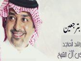 """من كلمات تركي آل الشيخ.. بالفيديو: راشد الماجد يطرح أغنيةً جديدة بعنوان """"بترجعين"""""""