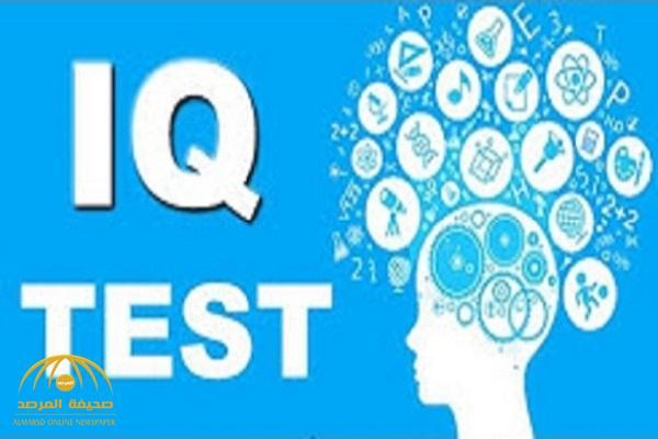 يحتوي على 3 أسئلة فقط.. تعرف على أقصر اختبار للذكاء في العالم !
