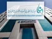 """""""تنظيم الكهرباء"""" تُعلن توفر وظائف للسعوديين بالرياض!"""