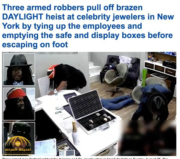 """""""أمروا الموظفين بالانبطاح وقيدوهم أمام الزبائن"""".. شاهد : مسلحين يسرقون أكبر متجر للمجوهرات في نيويورك، والمسروقات تُقدر بالملايين!"""