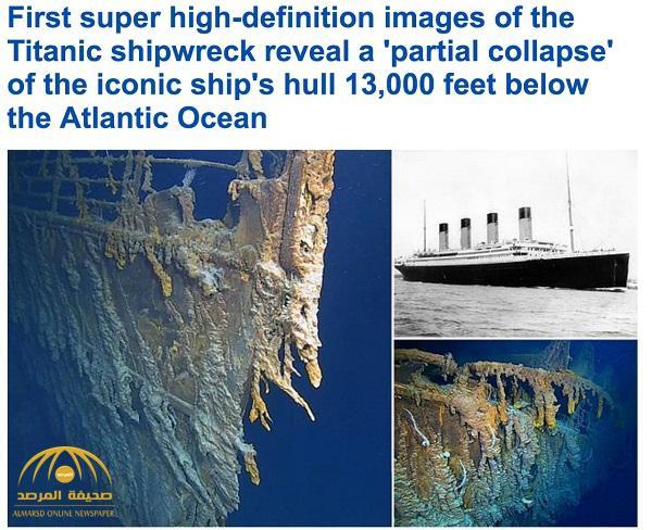 """شاهد: أول صور فائقة الوضوح لحطام سفينة """"تيتانيك"""" في أعماق المحيط الأطلسي"""
