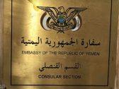 أول تعليق من السفارة اليمنية في الرياض على تصريحات مستشارها الإعلامي المسيئة للمملكة