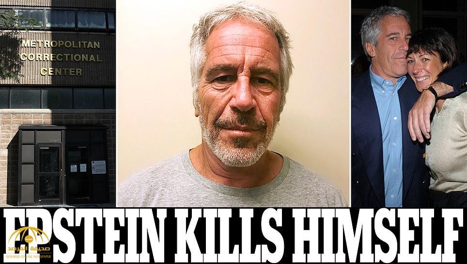 """نهاية صادمة للملياردير الأمريكي """"أبتسين"""" صديق ترامب بعد  تورطه في جرائم أخلاقية!"""