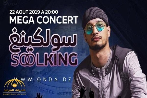فنان مشهور يتسبب بوفاة وإصابة العشرات في حفل غنائي في الجزائر