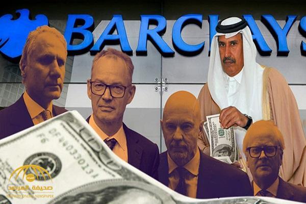 تطورات جديدة بشأن محاكمة مسؤولي باركليز في قضية عمولات رئيس الوزراء القطري السابق