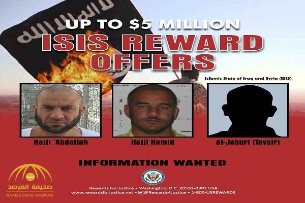 """أمريكا تعلن مكافأة مالية مقابل معلومات عن 3 قياديين في """"داعش"""" • صحيفة المرصد"""