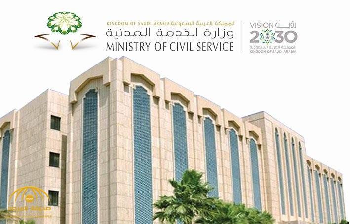 الخدمة المدنية تكشف مدى إمكانية التسجيل في نظامي ساعد وجدارة معاً
