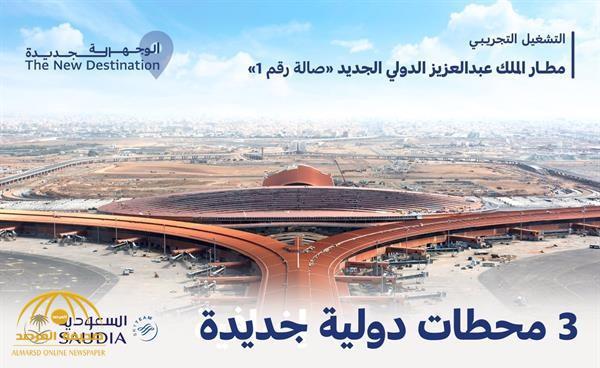 """""""الطيران المدني"""" يعلن موعد تشغيل الرحلات الدولية من مطار الملك عبدالعزيز الجديد بجدة"""