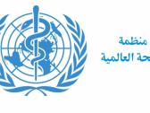 """""""منظمة الصحة العالمية"""" توجه رسالة هامة لـ""""المملكة"""" بشأن موسم الحج لهذا العام"""