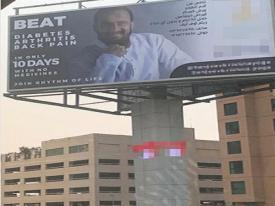 لافتة إعلانية في شوارع الإمارات تثير جدلا واسعا