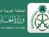 مصدر مسؤول يعلن مشاركة وفد من المملكة في حفل توقيع اتفاقية الخرطوم!