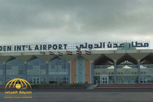 """قرار من الحكومة اليمنية بشأن مطار """"عدن"""" الدولي"""