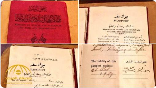 """""""تاريخ آل سعود"""" ينشر صوراً لجواز سفر """"نجدي"""" قبل توحيد المملكة"""