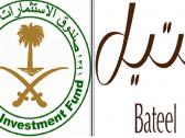 صندوق «الاستثمارات العامة» يجري مفاوضات للاستثمار في شركة «بتيل للتمور».. ومصادر تكشف عن تفاصيل الصفقة !