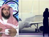 قاضي سابق في مكة : يحق للزوج اشتراط  منع زوجته من السفر .. وإن أخلت بالعقد له فسخ النكاح واسترداد المهر