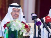 وزير الطاقة يكشف عن موقف شركات التأمين من الخسائر الناتجة عن الهجوم الإرهابي على أرامكو