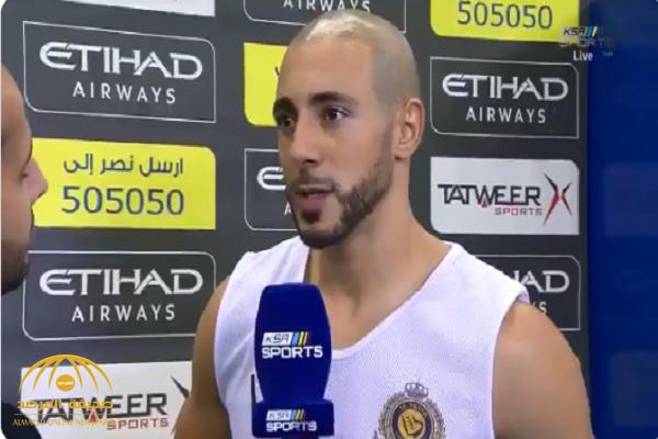 """فيديو.. لاعب النصر """"أمرابط"""" يكشف حقيقة انتقاله إلى أهلي جدة !"""