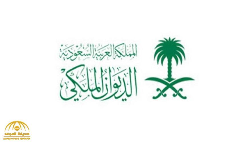 بيان من الديوان الملكي :وفاة  الأميرة شروق بنت بندر بن فهد