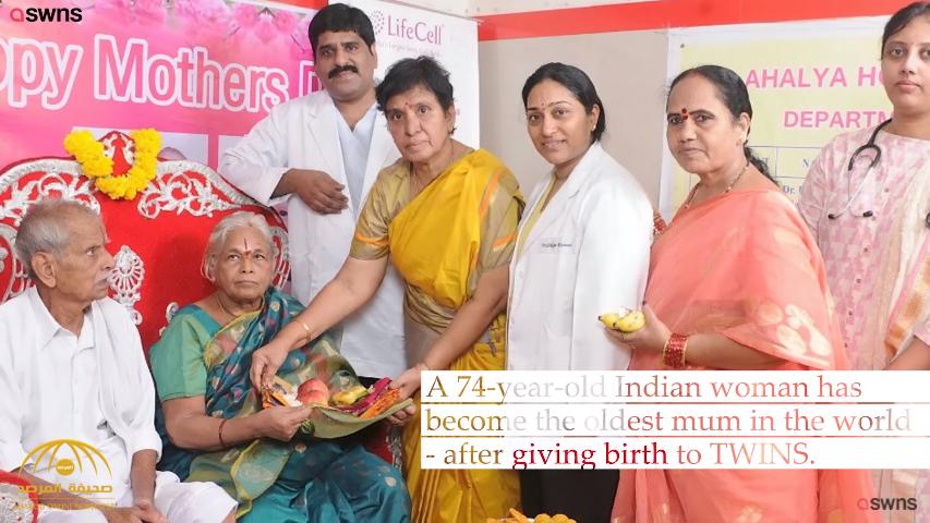 شاهد: مُسنة هندية تحمل وتلد في عمر الـ74 عاماً ..  المفاجأة ليست هنا!
