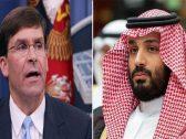 """وزير الدفاع الأمريكي  لـ"""" ولي العهد"""" : ندرس كل الخيارات المتاحة لمواجهة هذه الاعتداءات على المملكة"""