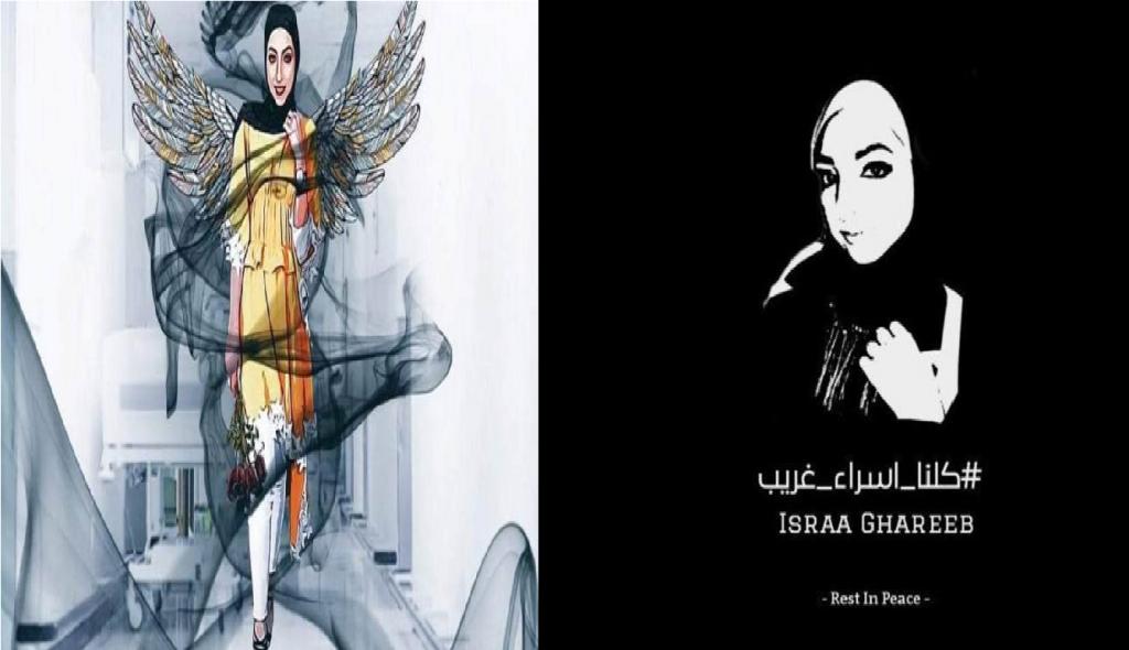 الصحة الفلسطينية تتخلى عن صمتها  وتكشف عن تفاصيل صادمة عن وفاة إسراء غريب وما فعلته أسرتها !