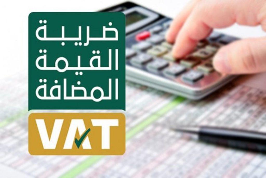 صندوق النقد الدولي يوجه نصيحة للسعودية بشأن ضريبة القيمة المضافة!