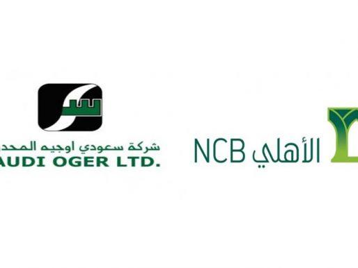 """تفاصيل إجراء قانوني عاجل من البنك الأهلي ضد """"سعودي أوجيه """""""