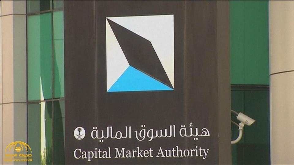 هيئة السوق المالية تكشف عن عزمها إجراء تعديلات جديدة في قانون سوق المال في المملكة