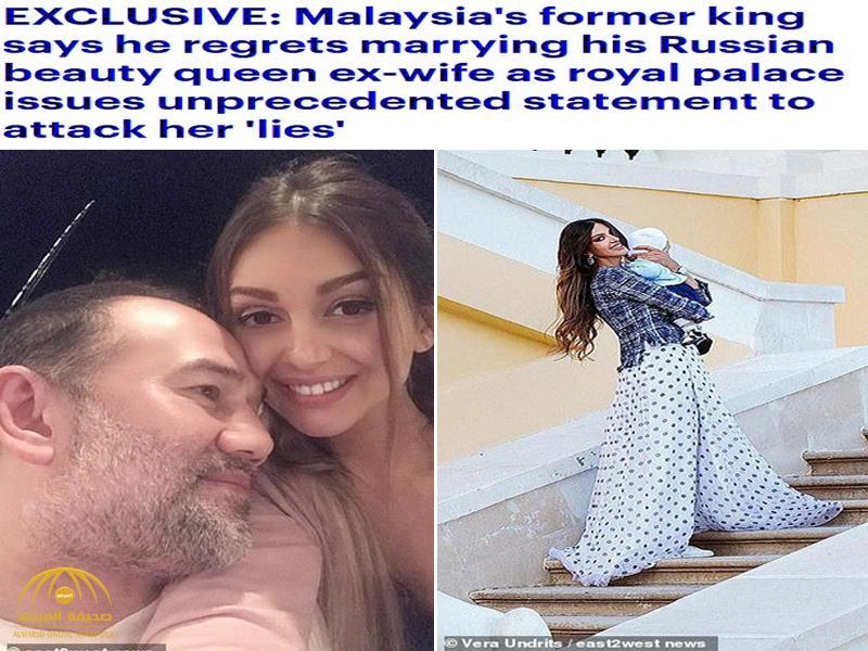 اعترافات جديدة مفاجئة لملك ماليزيا السابق بشأن طلاقه من ملكة جمال موسكو .. وحقيقة نسب طفلهما
