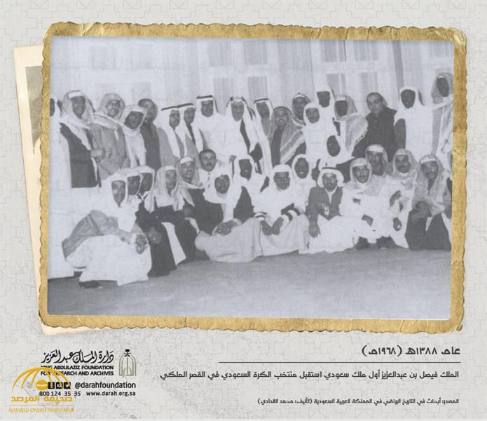 صورة نادرة لأول ملك استقبل منتخب الكرة السعودي في القصر الملكي