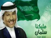 """بالفيديو.. محمد عبده يطرح أغنية """"مليكنا سلمان"""" بمناسبة اليوم الوطني"""