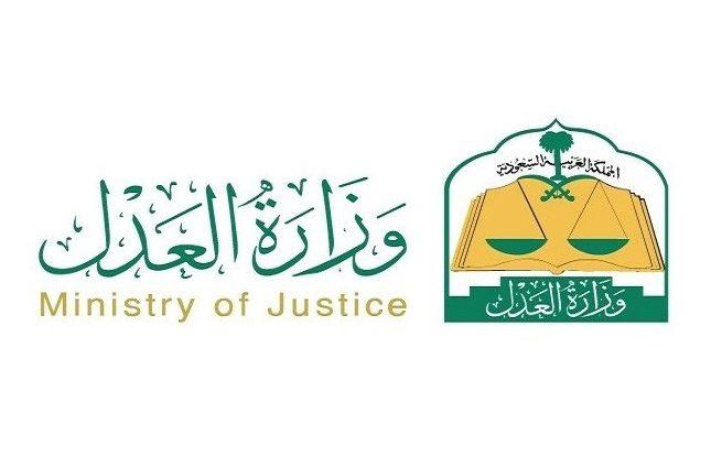 العدل تطلق 15 خدمة جديدة تغنيك عن زيارة محاكم التنفيذ صحيفة المرصد