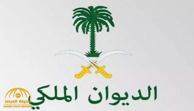بيان من الديوان الملكي: وفاة الأميرة فاطمة بنت مساعد