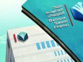 إجراء هام من البنك السعودي الفرنسي بشأن سجناء القضايا المالية!
