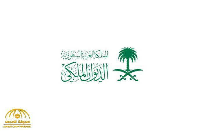 الديوان الملكي : وفاة والدة الأمير نواف بن مساعد بن عبد العزيز
