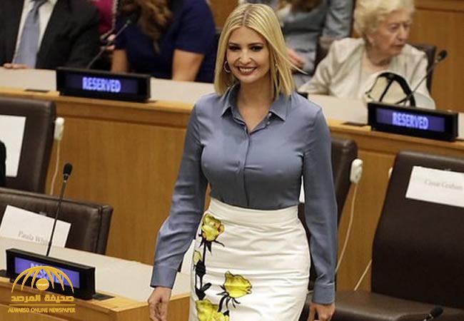"""شاهد: إطلالة """"إيفانكا"""" في الأمم المتحدة تخطف الأنظار بقميص أزرق وتنورة بيضاء!"""