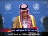 """""""الجبير"""": لا يمكن أن يمر هجوم إيران على السعودية دون رد.. ويجب أن تتحمل العواقب"""