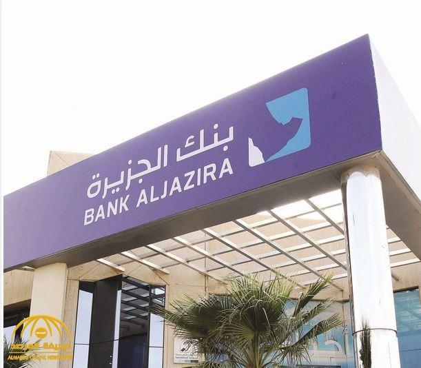 بنك الجزيرة  يعتذر عن  تأخر صرف رواتب العملاء ويكشف عن السبب وموعد إيداعها !