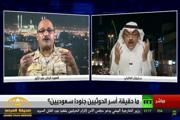"""شاهد: محلل سياسي سعودي يسخر من الحوثي """"الثور"""" على الهواء بشأن مزاعم حول أسر لجنود في صعدة!"""