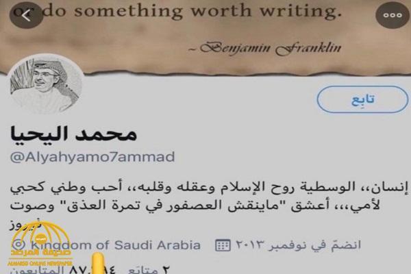 """""""تويتر"""" يتخذ هذه الخطوة ضد حساب رئيس تحرير إحدى الصحف القطرية لانتحاله اسمًا سعوديًا والتحريض ضد المملكة"""