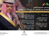 من هو وزير الخارجية السعودي الجديد ؟