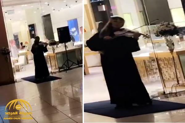 بالفيديو .. فتاة تشعل مواقع التواصل بالعزف على الكمان داخل أحد الأسواق بالرياض