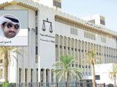 """بعد إساءته للسعودية .. آخر تطورات محاكمة المغرد الكويتي """"عتيج المسيان"""" وتهمة جديدة تلاحقه"""