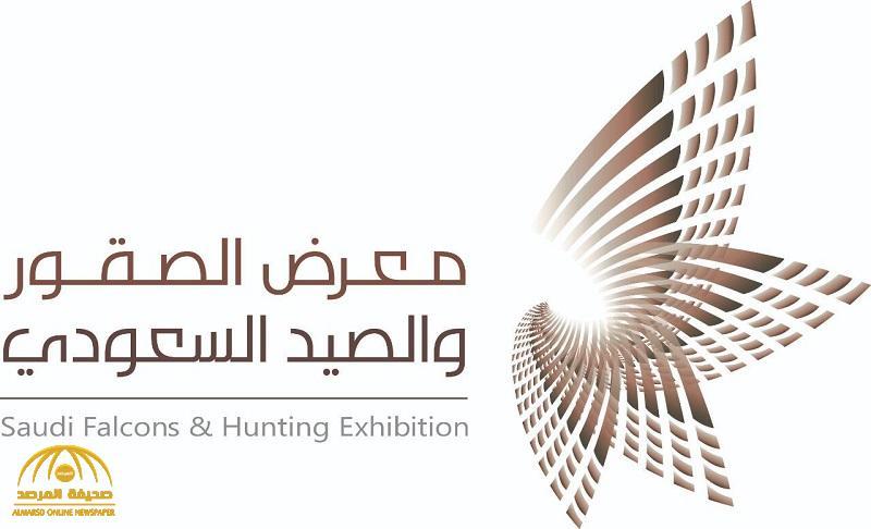 بالأسماء : تعرف على الأقسام الثلاثين بمعرض الصقور والصيد السعودي